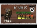 Icarus Как приручить Кануса Chanus Taming