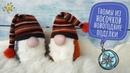 Гномик из носков без шитья ❄ Поделки на новый год своими руками ❄ Зимний декор