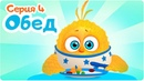 ЦЫП-ЦЫП - ОБЕД - 4 серия - Развивающие мультики для малышей от 0 до 3 лет
