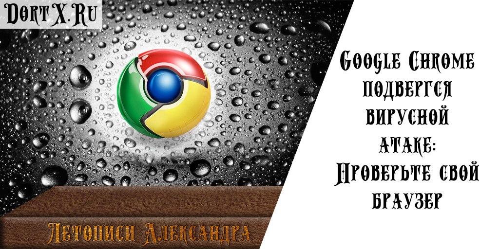 Chrome может быть заражён вирусом-майнером