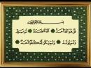 ❗Сура Аль - Ихляс.