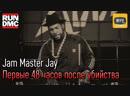 Jam Master Jay: Первые 48 часов после убийства