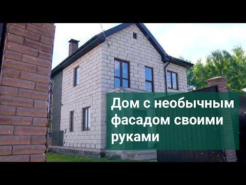 По своему проекту дом из газоблока с фасадом из акрилово мраморной крошки FORUMHOUSE