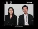 Хён Бин и Со Йе Чжин для триллера Переговоры