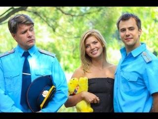 Влюблён и безоружен (2010) лучшие Российские фильмы, Комедия