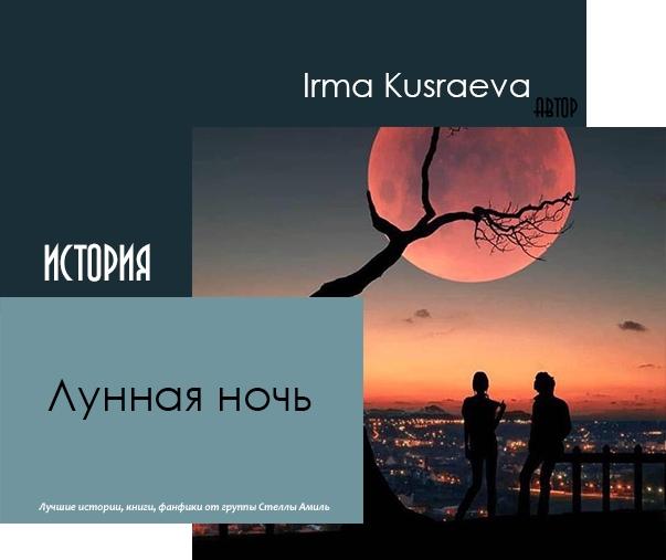 """2182. 💕 История: """" Лунная ночь """". 💕 🔞"""