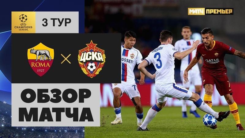 23.10.2018 Рома - ЦСКА - 3:0. Обзор матча Лиги чемпионов УЕФА