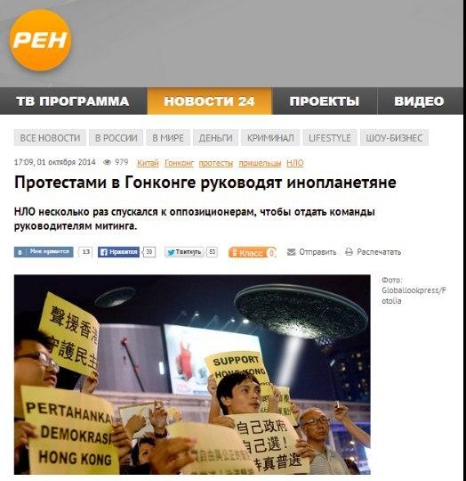 Российская пропаганда изображает протесты в Гонконге как заговор США, - The Walll Street Journal - Цензор.НЕТ 8590