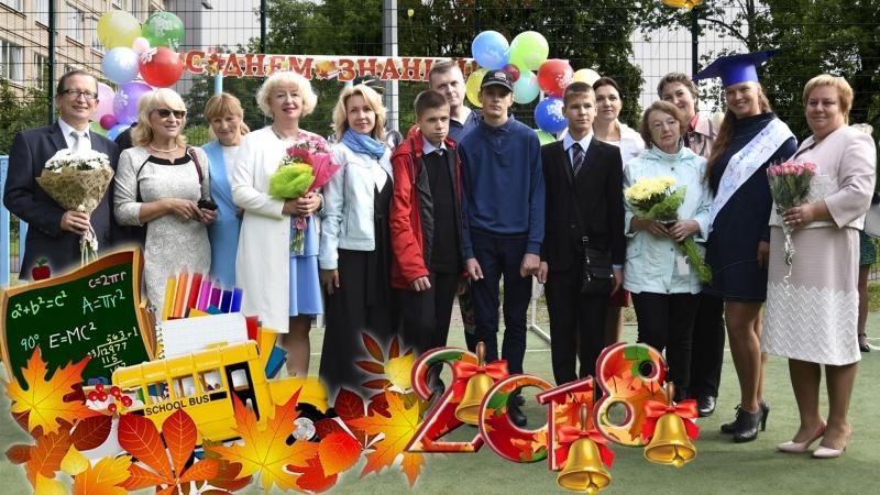 Торжественная линейка Мой город Санкт-Петербург, посвященная Дню Знаний 2018