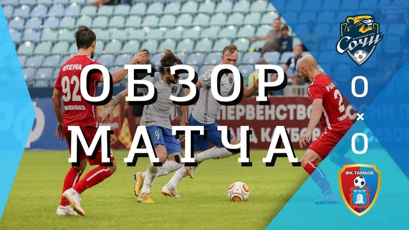 ФНЛ. 13 тур. Сочи - Тамбов (0:0)
