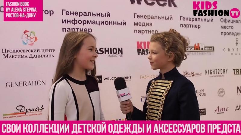 Fashion Book by Alena Stepina, Россия, Ростов-на-Дону. KIDS FASHION WEEK, осень 2017.