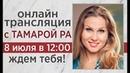 🌹Онлайн Марафон Навыки великих женщин Прямая трансляция 12 00 8 июля 2018