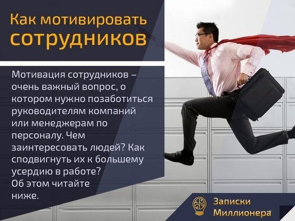 Как правильно сделать мотивацию сотрудников 86