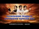 Церковь Всемогущего Бога Христианский фильм НЕ ВМЕШИВАЙТЕСЬ В МОЮ ЖИЗНЬ Разоблачение правды о противлении фарисеев Богу