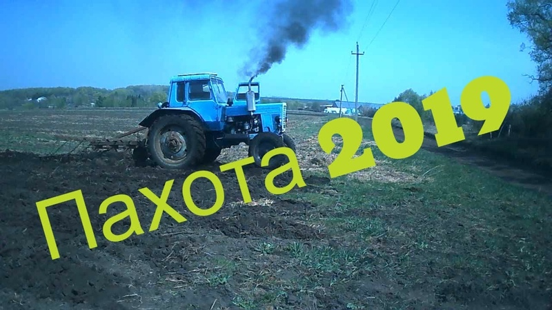 Реальная жизнь в Селе! Подготовка МТЗ-80 к СезонуПахота 2019 с трактором МТЗ-80