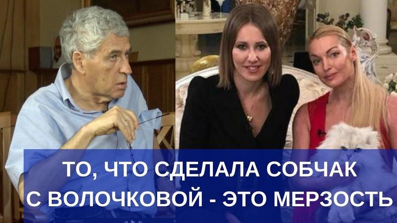 То, что сделала Собчак с Волочковой - это мерзость Мнение Леонида Гозмана