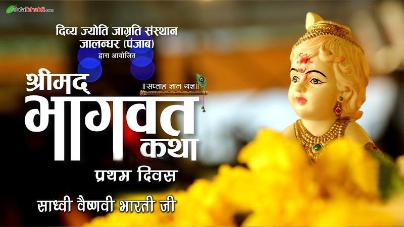 Sadhvi Vaishnavi Bharti Ji (DJJS) !! Bhagwat Katha !! Day 1 !! Special Live !! Jalandhar (Punjab)