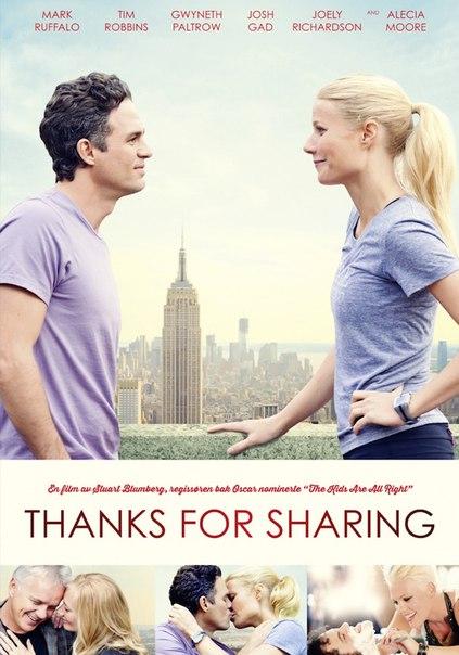 Спасибо за обмен (2012)