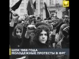 Шок 1968 года: Молодежные протесты в ФРГ