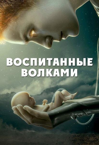 ВОСПИТАННЫЕ ВОЛКАМИ (2020) [1 сезон]???? #сериал@kinomania #фантастика@kinomania  Андроиды Мама и...