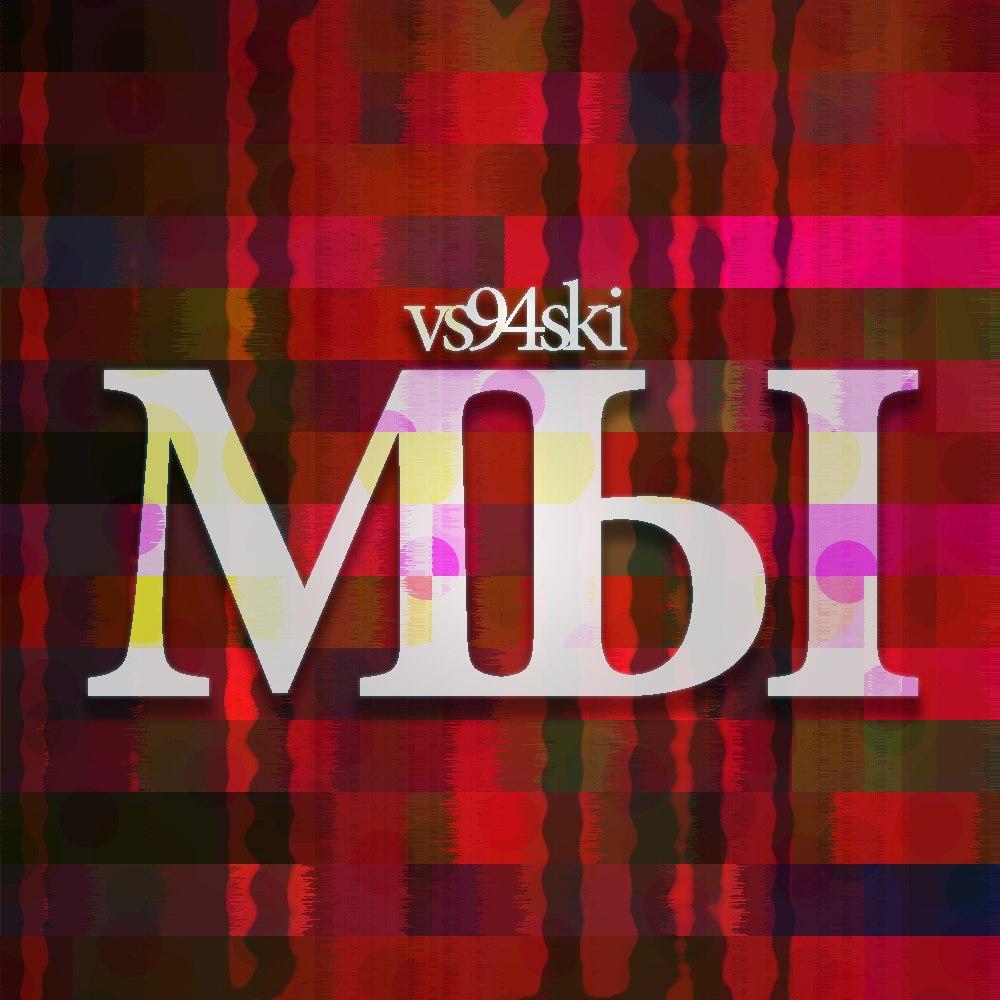 vs94ski - МЫ EP (2013)