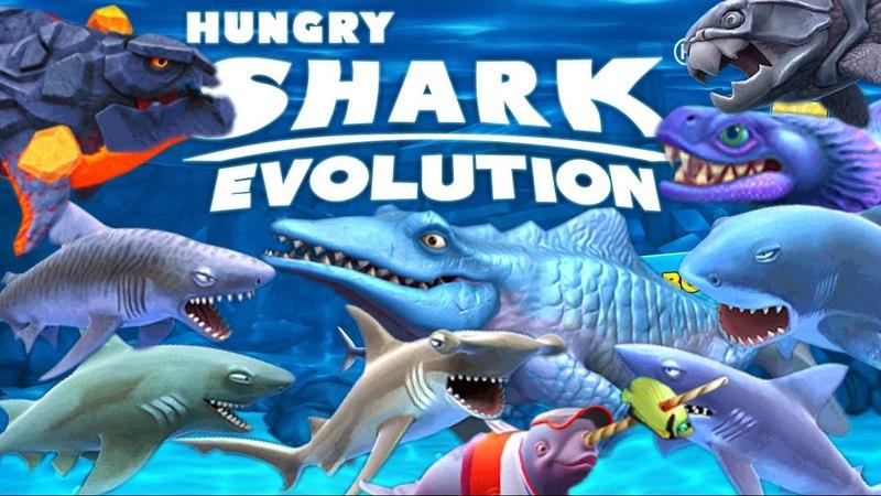 Все Акулы в Игре HUNGRY SHARK EVOLUTION