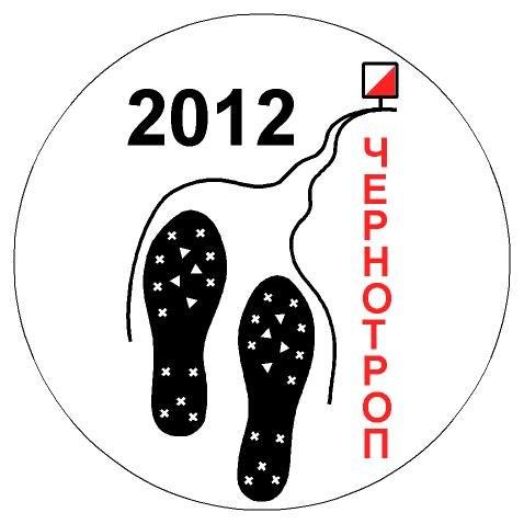 эмблема Чернотроп-2012