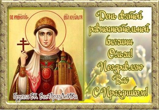 Поздравление ко дню святой ольги 142