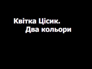 Kvitka Tsisyk (����� ֳ���). ��� ������� (1989)