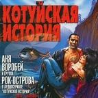 Рок-Острова альбом Котуйская история, ч.1 (Ворона)