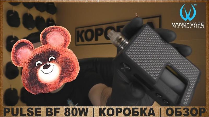 PULSE BF 80W by VANDY VAPE   КОРОБКА   ОБЗОР