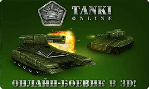 смотреть мультики онлайн танки: