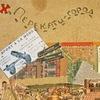 Перекати-Город-9 (Ситилинк) — 7 июня 2014
