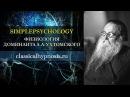 Теория доминанты А А Ухтомского Когнитивная гипнотерапия