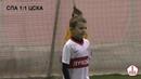 MCL. Спартак — ЦСКА Ватутинки-2 (U-8)