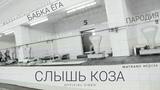 Бабка Ёга - Слышь Коза (Official Video) Matrang - Медуза | Пародия | DJ Tarantino & DJ Dyxanin