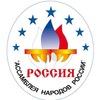 Ассамблея народов России