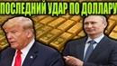Центробанк скупил все золото в России. На очереди золотой запас Венесуэлы? Новости России.
