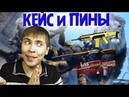 Warface КЕЙС BERETTA ARX 160 ПИН FABARM XLR5 PRESTIGE КАЖДОМУ и Type 97 ТАЩЕРУ АЛЬФА