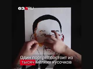 Самарец делает портреты звёзд из скотча