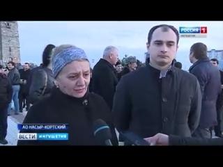 Ингушетия вместе со всей страной скорбит по жертвам пожара в Кемерове 240 X 426 mp4