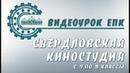 Свердловская киностудия (с 9 по 11 классы)