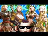 УРА снова война !Новый этап закрытого бета-тестирования Kingdom Under Fire 2