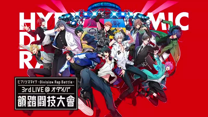 VLC [181117] Hypnosis mic-Division Rap Battle- 3rd LIVE@Odaiba《韻踏闘技大會》
