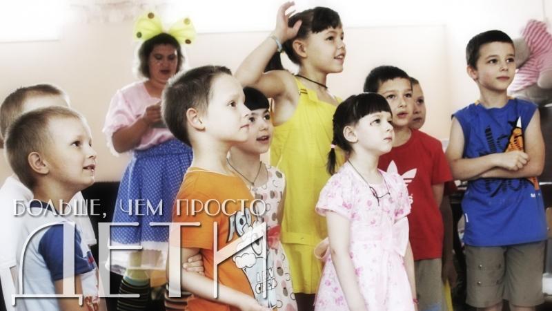 Больше, чем просто дети / Реабилитационный центр Бережок р.п. Чаадаевка