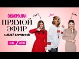 Прямой Эфир с Лёлей Барановой