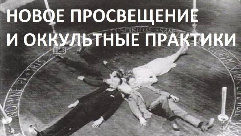 Ольга Четверикова. Новое просвещение и оккультные практики