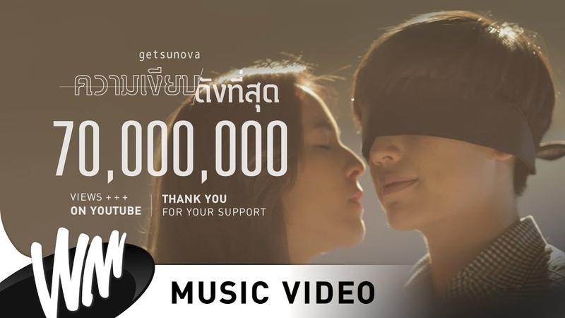 ความเงียบดังที่สุด Getsunova Official MV