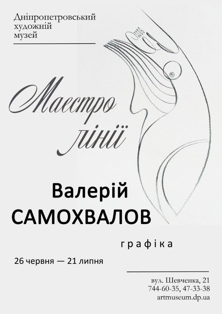 Виставка «Маестро лінії Валерій Самохвалов» у ДХМ