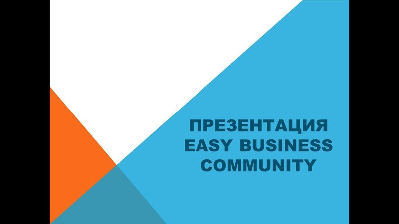 Презентация EASY BUSINESS COMMUNITY - Анна Витовская